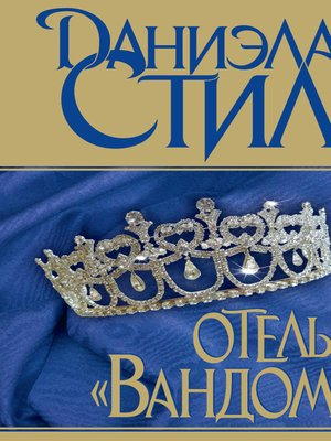 cover image of Отель «Вандом»