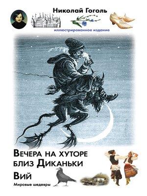 cover image of Вечера на хуторе близ Диканьки. Вий