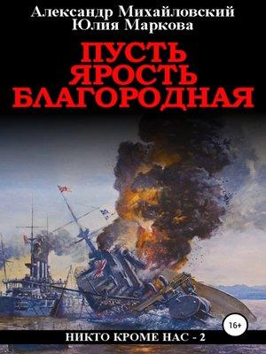 cover image of Пусть ярость благородная