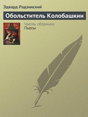 cover image of Обольститель Колобашкин