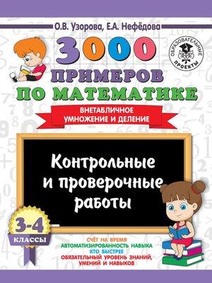 cover image of 3000 примеров по математике. 3-4 классы. Контрольные и проверочные работы. Внетабличное умножение и деление