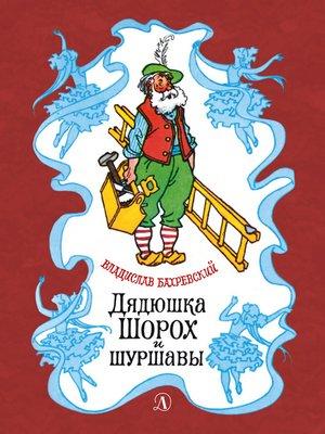 cover image of Дядюшка Шорох и шуршавы (сборник)