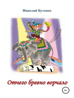 cover image of Отчего бревно ворчало