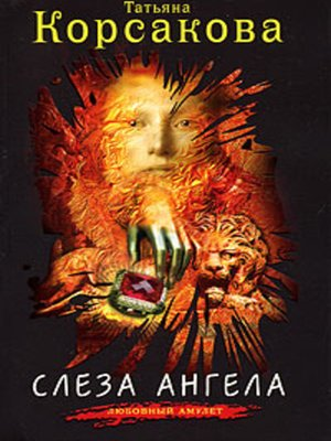 cover image of Слеза ангела