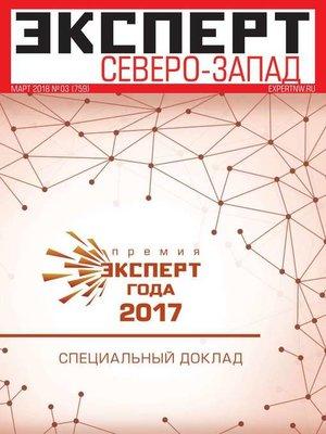 cover image of Эксперт Северо-запад 03-2018