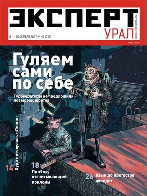 cover image of Эксперт Урал 41-2017