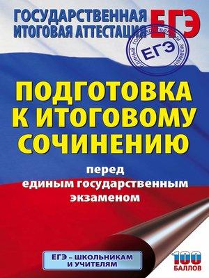 cover image of Подготовка к итоговому сочинению перед единым государственным экзаменом