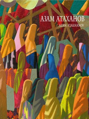 cover image of Азам Атаханов / Azam Atakhanov