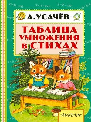 cover image of Таблица умножения в стихах