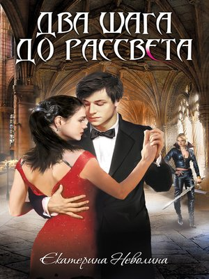 cover image of Два шага до рассвета