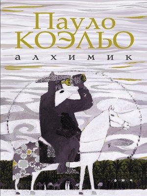 cover image of Алхимик