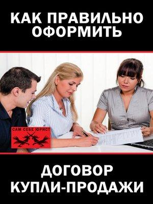 cover image of Как правильно оформить договор купли-продажи