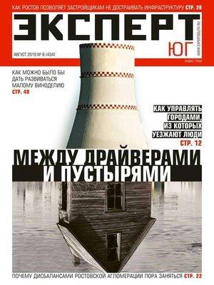 cover image of Эксперт Юг 08-2019