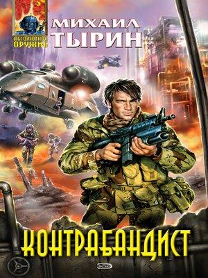 cover image of Контрабандист
