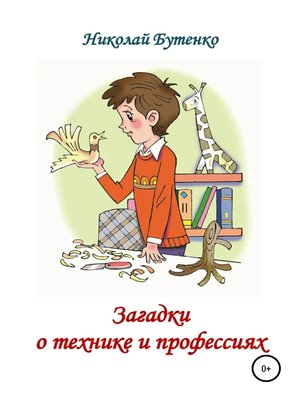 cover image of Загадки о технике и профессиях
