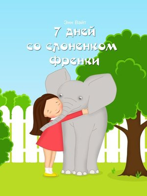 cover image of 7 дней со слоненком Френки