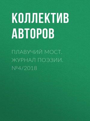 cover image of Плавучий мост. Журнал поэзии. №4/2018