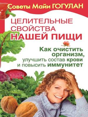 cover image of Целительные свойства нашей пищи. Как очистить организм, улучшить состав крови и повысить иммунитет
