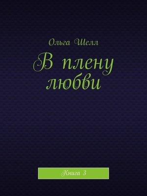 cover image of Вплену любви. Книга3