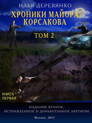 cover image of Хроники майора Корсакова. Том 2. Книга первая