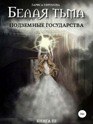 cover image of Белая тьма