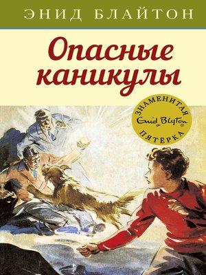 cover image of Опасные каникулы