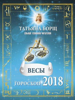 cover image of Весы. Гороскоп на 2018 год