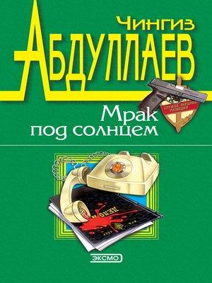 cover image of Лучше быть святым