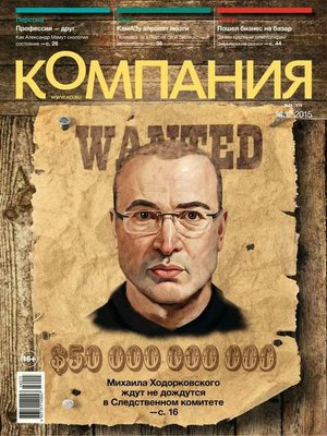 cover image of Компания 46-2015