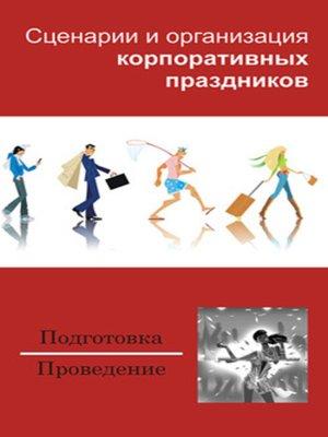 cover image of Сценарии и организация корпоративных праздников
