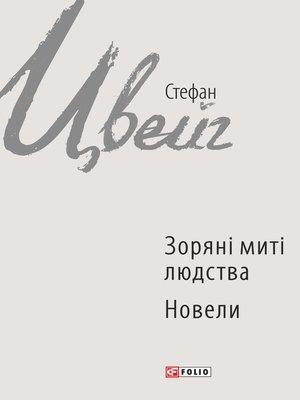 cover image of Зоряні миті людства. Новели (збірник)