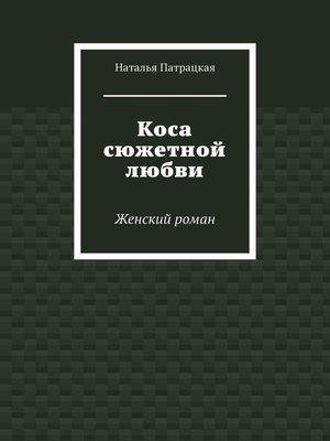 cover image of Коса сюжетной любви. Женский роман