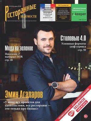 cover image of Ресторанные ведомости №06/2019