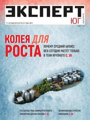 cover image of Эксперт Юг 20-21-2015