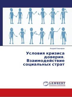 cover image of Условия кризиса доверия. Взаимодействие социальных страт