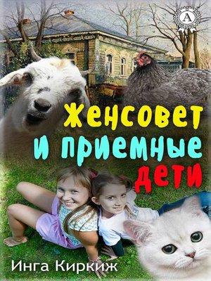 cover image of Женсовет и приемные дети