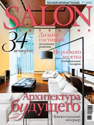 cover image of SALON-interior №03/2014