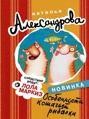 cover image of Особенности кошачьей рыбалки