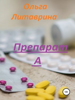 cover image of Препарат А
