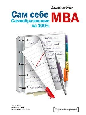 cover image of Сам себе MBA. Самообразование на 100%