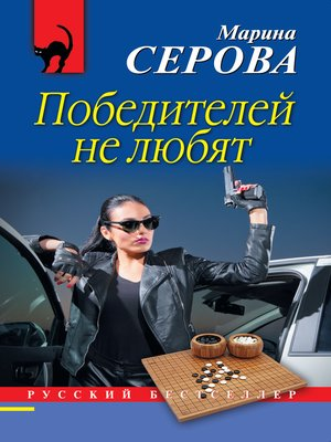 cover image of Победителей не любят