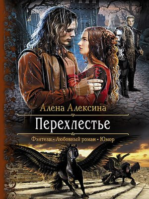 cover image of Перехлестье