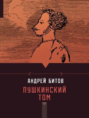 cover image of Пушкинский том (сборник)