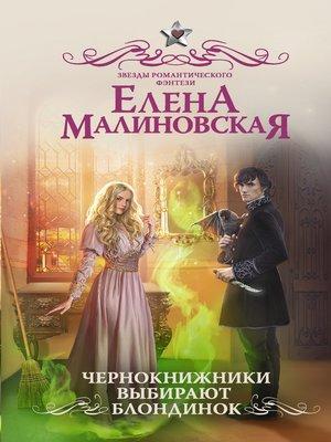 cover image of Чернокнижники выбирают блондинок