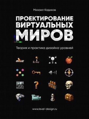 cover image of Проектирование виртуальных миров. Теория ипрактика дизайна уровней