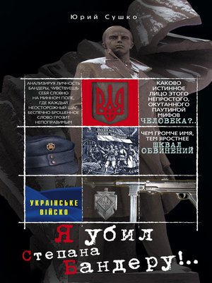 cover image of Я убил Степана Бандеру