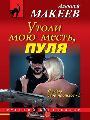 cover image of Утоли мою месть, пуля