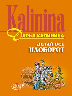 cover image of Делай все наоборот
