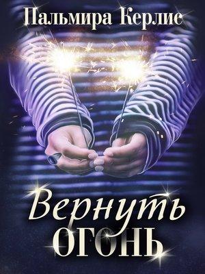 cover image of Вернуть огонь