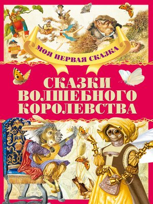 cover image of Сказки волшебного королевства
